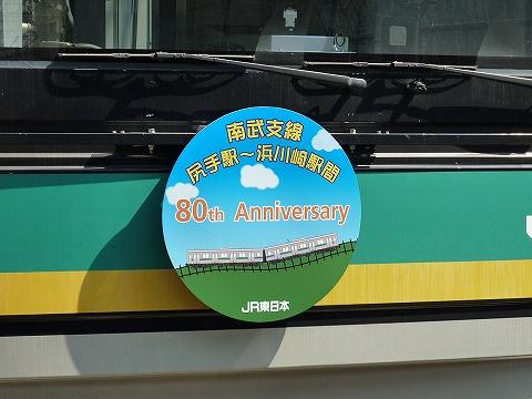 南武支線開業80周年記念HM
