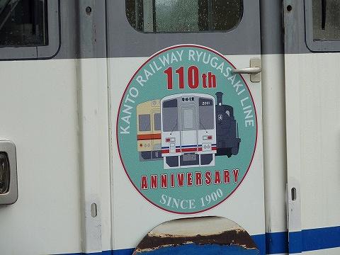 竜ヶ崎線開業110周年ヘッドマーク1
