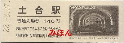 土合駅入場券
