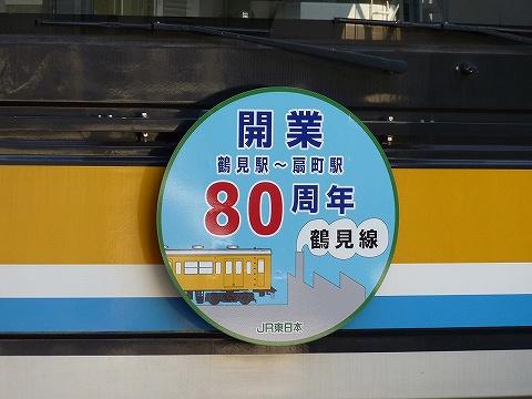 鶴見線開業80周年HM1