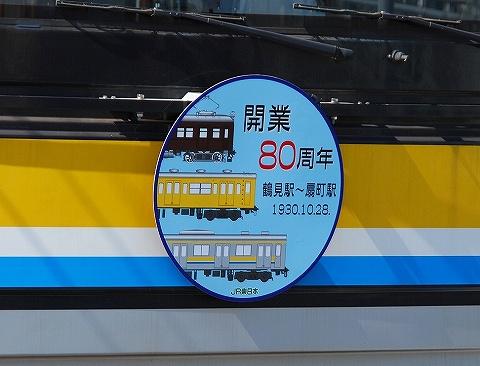 鶴見線開業80周年HM2