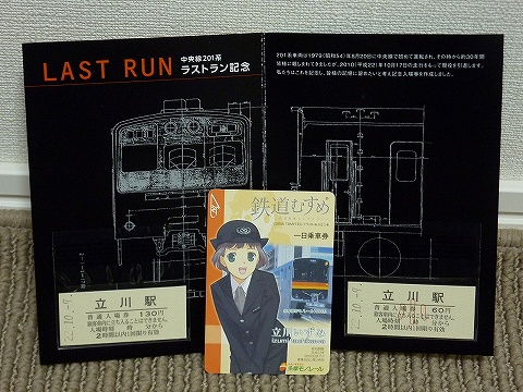 201系ラストラン記念入場券&立川いずみ1日乗車券
