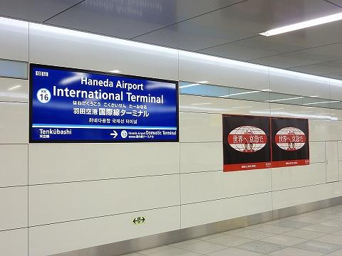 羽田空港国際線ターミナル駅名板