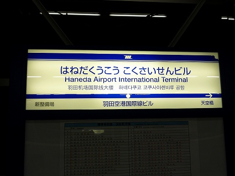 羽田空港国際線ビル駅名板
