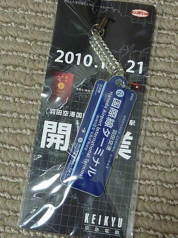 羽田空港国際線ターミナル駅携帯クリーナー