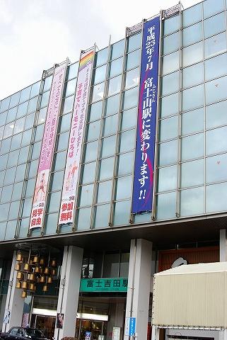 富士吉田駅舎