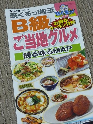 鉄ぐるっ!埼玉B級ご当地グルメ観る味るMAP