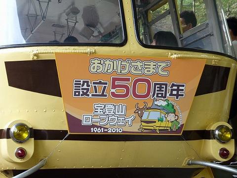 設立50周年記念HM@宝登山ロープウェイ