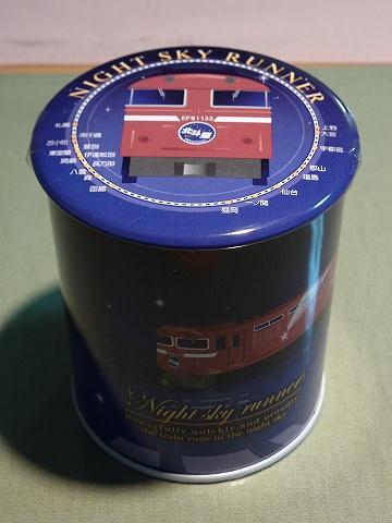 北斗星缶チョコ