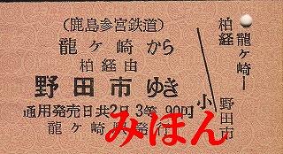 野田市連絡きっぷ@関鉄