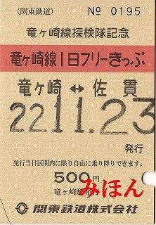 竜ヶ崎線1日フリーきっぷ