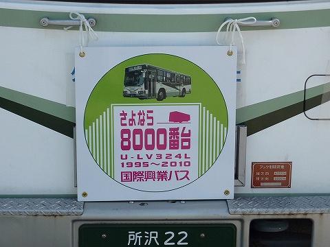 8000番台HM