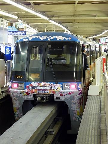 東京モノレール1000形@浜松町'10.12.11