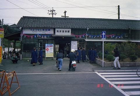 筑前宮田駅舎