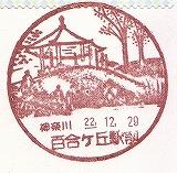 百合ヶ丘駅前局風景印