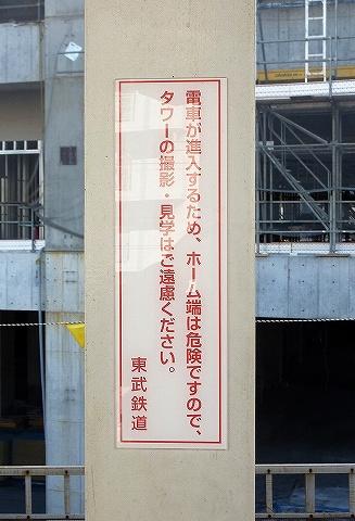 注意書き@業平橋