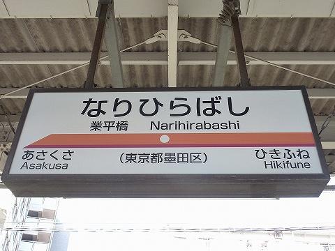 業平橋駅名板