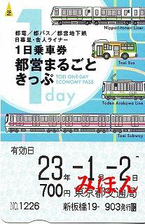 都営まるごときっぷ'11.1.2