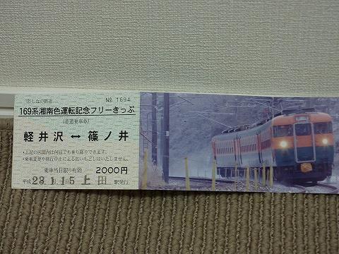 169系湘南色運転記念フリーきっぷ