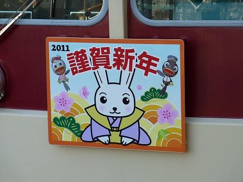 新春HM@新京成