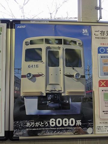 6000系ポスター
