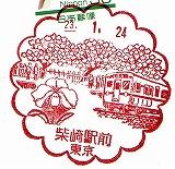 柴崎駅前局風景印