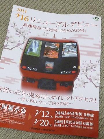 253系1000番台車両展示会チラシ