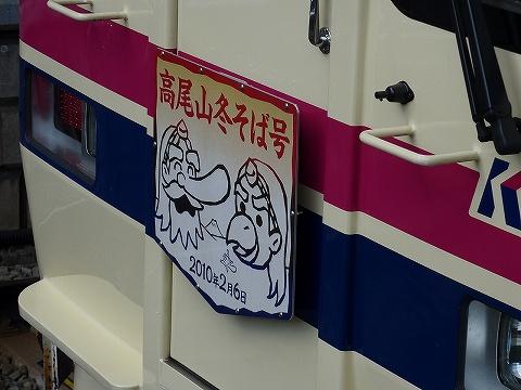 高尾山冬そば号HM2010
