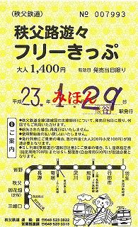 秩父路遊々フリーきっぷ