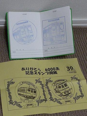 京王6000系スタンプ