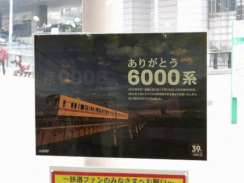 ありがとう6000系広告