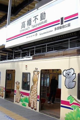 高幡不動駅名板