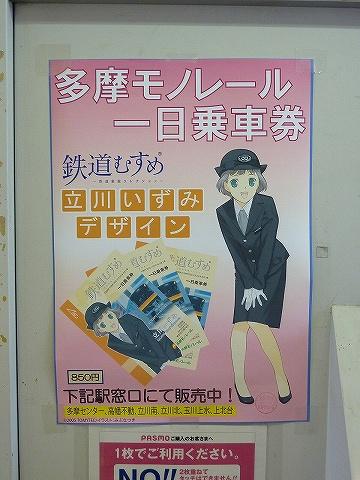 立川いずみポスター