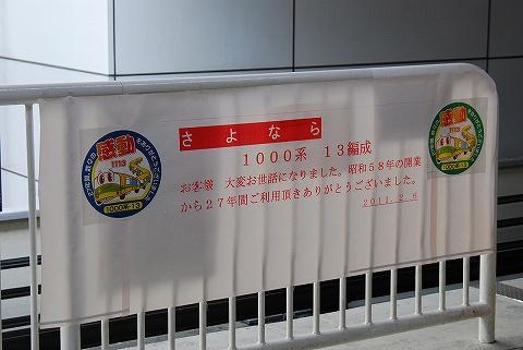 さよなら1000系第13編成横断幕