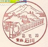 石川局風景印