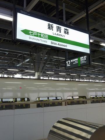 新青森駅名板