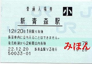 入場券@新青森