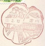 淀川局風景印