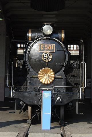 C581@梅小路蒸気機関車館