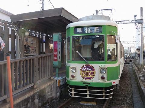都電7500形@三ノ輪橋'11.3.5