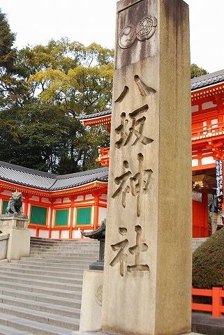 八坂神社'11.2.18