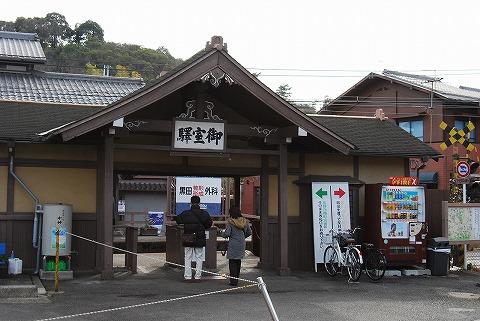 御室仁和寺駅舎