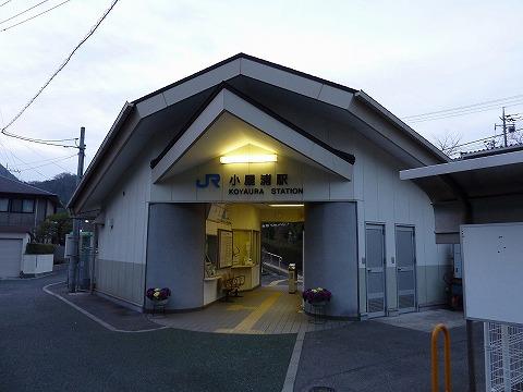 小屋浦駅舎'11.2.20
