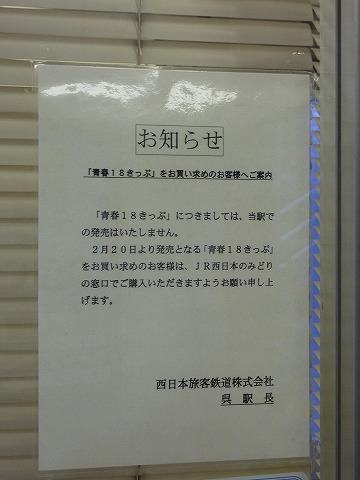 18きっぷ発売お知らせ@小屋浦