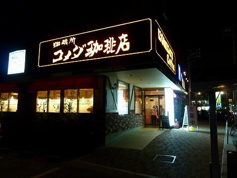 コメダ上尾店