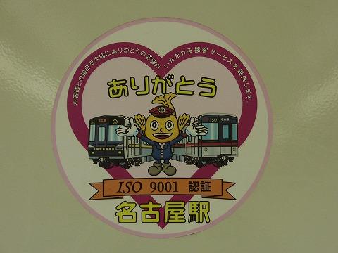ISO9001認証ステッカー@名古屋市営地下鉄