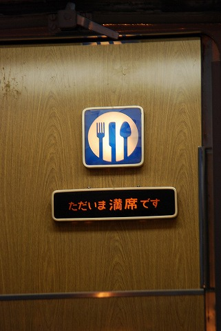 満席表示@リニア・鉄道館'11.4.22