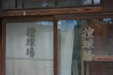 撞球場@下仁田'11.5.3