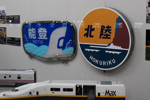 能登&北陸HM@鉄道博物館'11.5.5