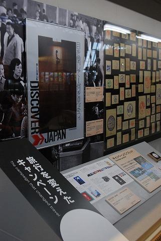 ディスカバージャパンポスター@鉄道博物館'11.5.5